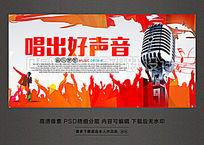 唱出好声音音乐海报设计