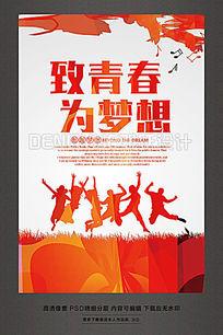 潮流创意致青春为梦想校园宣传海报