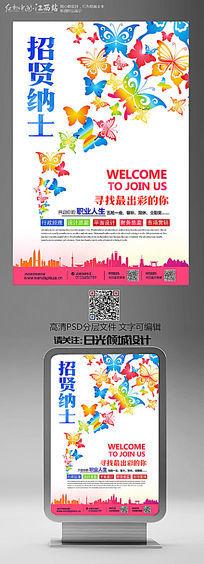 创意蝴蝶招贤纳士企业招聘海报设计
