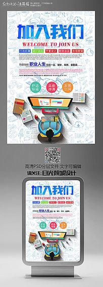 创意加入我们企业招聘海报设计