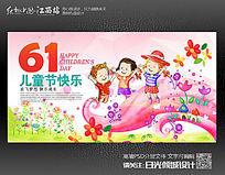 创意卡通61六一儿童节海报设计