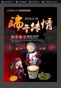 端午节传情粽子海报展板设计