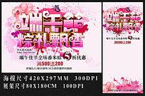 端午节粽礼飘香粽子促销宣传海报