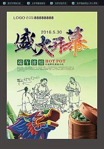 端午节粽子开业海报展板设计3