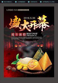 端午节粽子开业海报展板设计