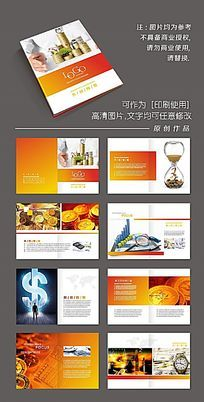 高档商务金融企业银行画册