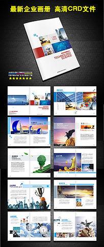 高档整套企业画册