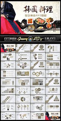 韩国料理餐饮PPT模板