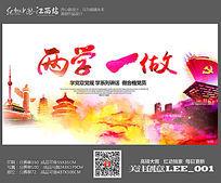 红色水墨中国风两学一做宣传栏展板设计