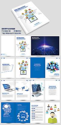 简约互联网平台画册设计