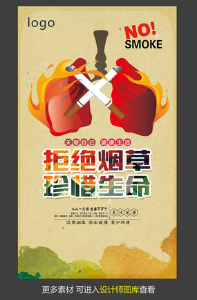 禁止吸烟公益海报模板