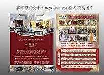 酒店宴席彩页PSD高清源文件