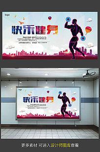 快乐健身运动宣传海报展板