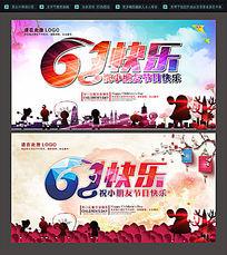 六一儿童节舞台活动背景海报展板