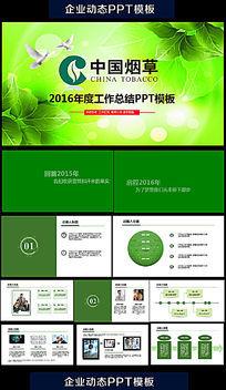绿色背景中国烟草局烟草公司动态ppt
