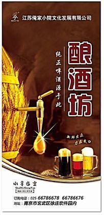 啤酒坊海报设计