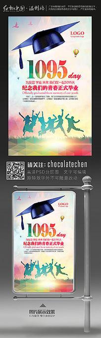 青春毕业海报设计模板下载