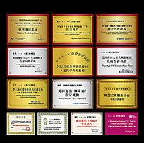 企业荣誉证书资质牌授权牌