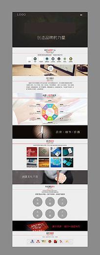 企业文化广告公司网站首页设计