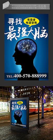 企业招聘广告寻找最强大脑