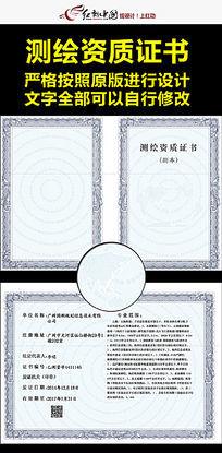 全套测绘资质证书 PSD