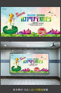世界无烟日公益宣传海报模板