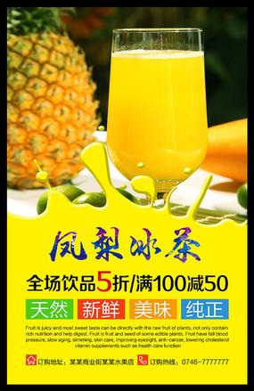 时尚简约菠萝海报设计