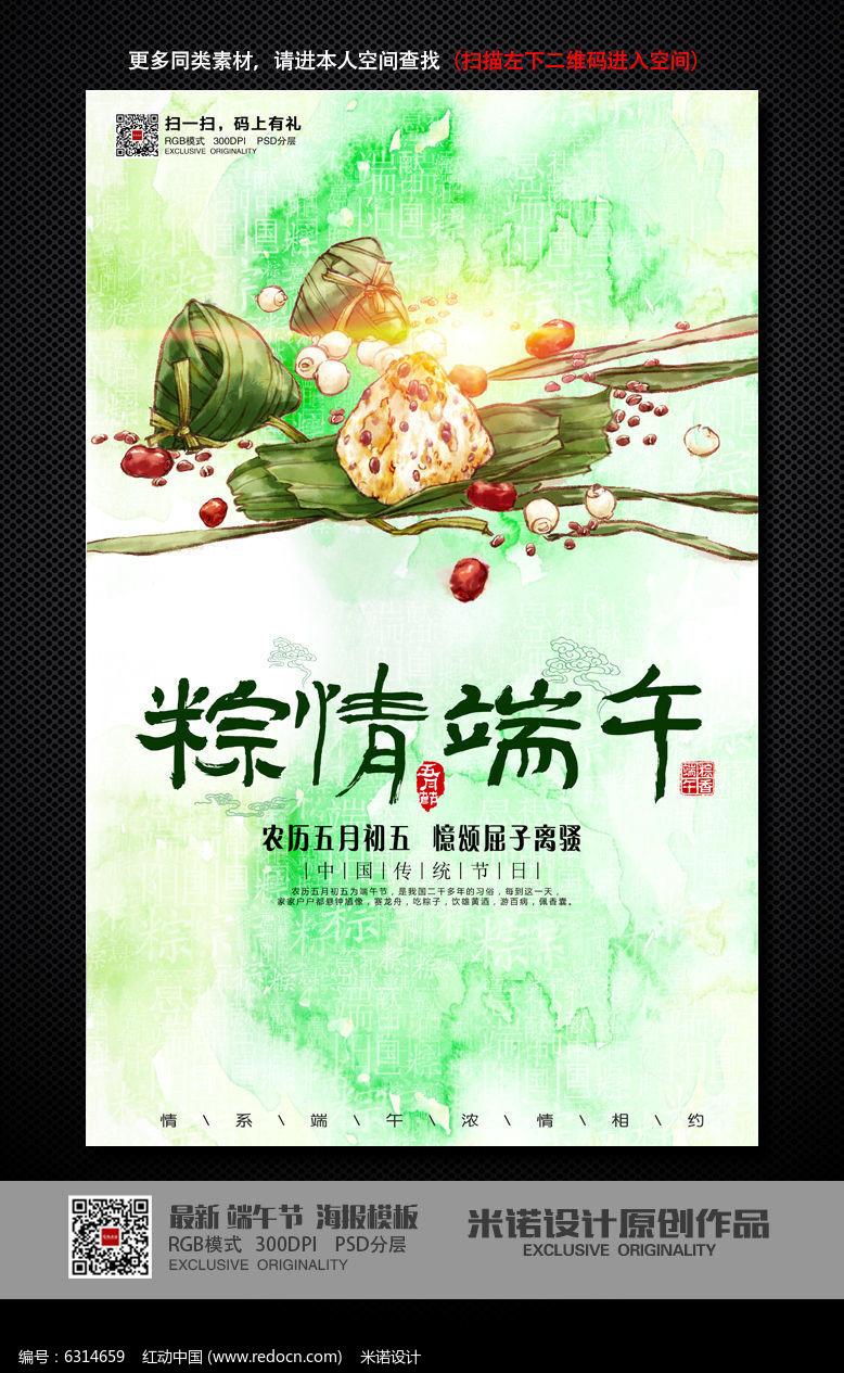 手绘创意瑞午节促销海报设计
