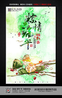 水彩创意粽情端午节粽子宣传海报设计