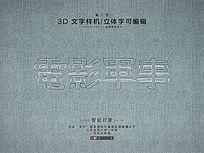 透明电影军事字体样式字体设计