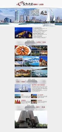 威海城市宣传网页设计 PSD