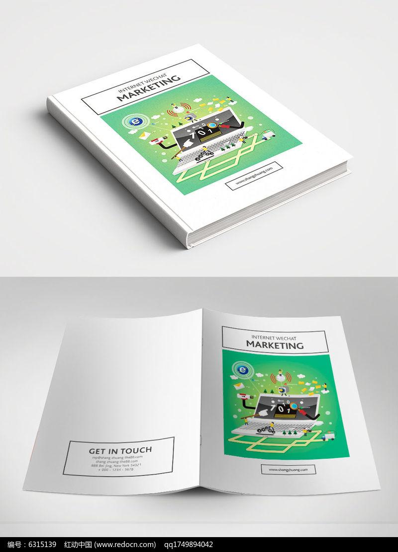 微信互联网公司营销画册封面图片