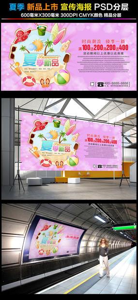 夏季新品上市地铁广告海报