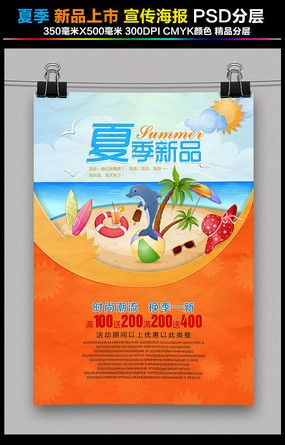 夏季新品上市推广海报