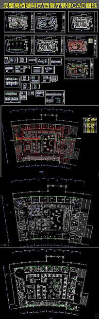 星巴克咖啡厅装修CAD方案 CAD