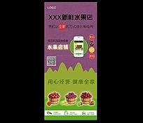 新鲜水果店X展架设计PSD模板下载