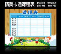幼儿园小学学校培训班精美卡通课程表设计