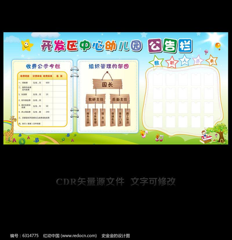 幼儿园宣传窗展板设计图片