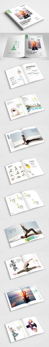 中国风简约大气瑜伽健身画册