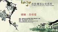 中国古典水墨名片设计