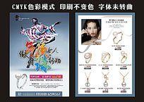 珠宝宣传单