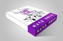 紫色创意服装礼盒