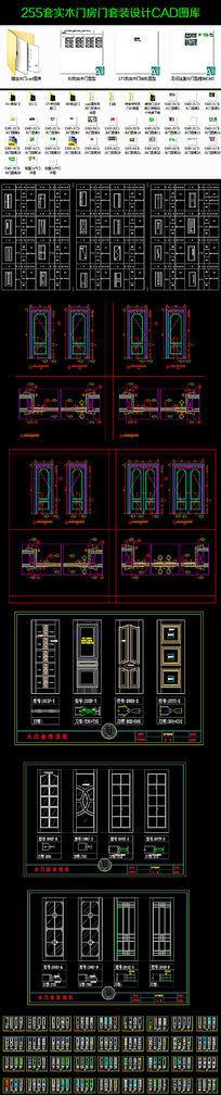255套实木门房门套装门加工设计CAD图库