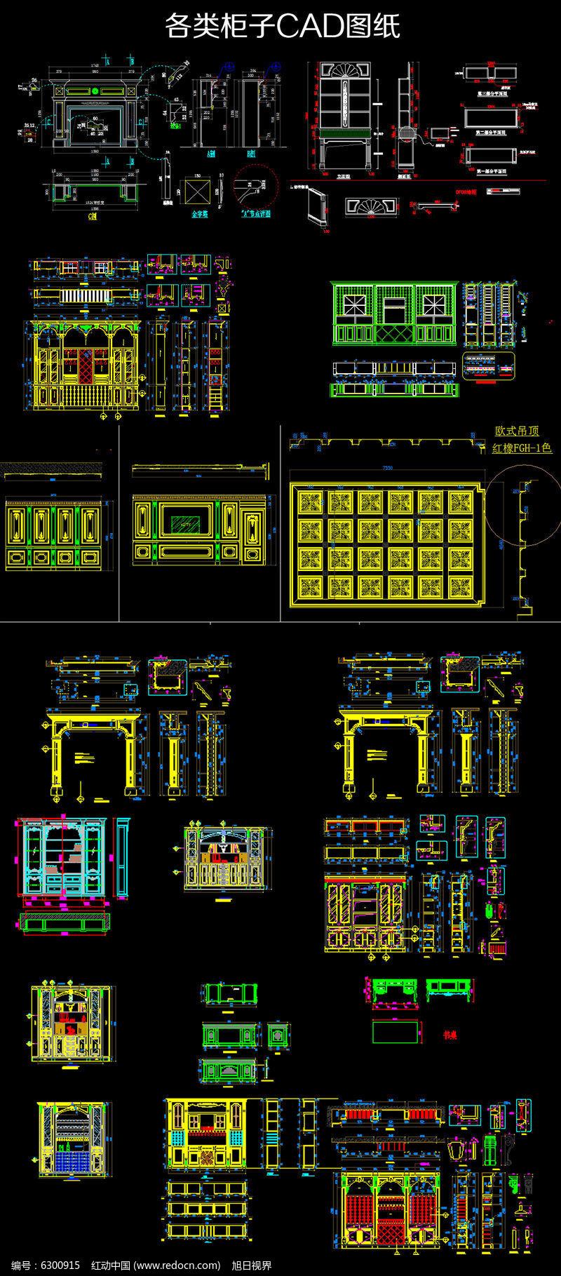 各类柜子整木设计家具CAD图纸图片