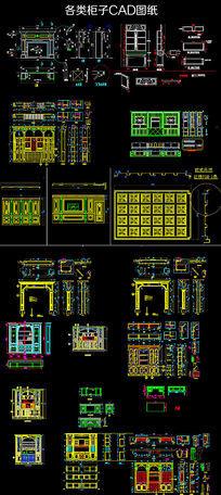 各类柜子整木设计家具CAD图纸