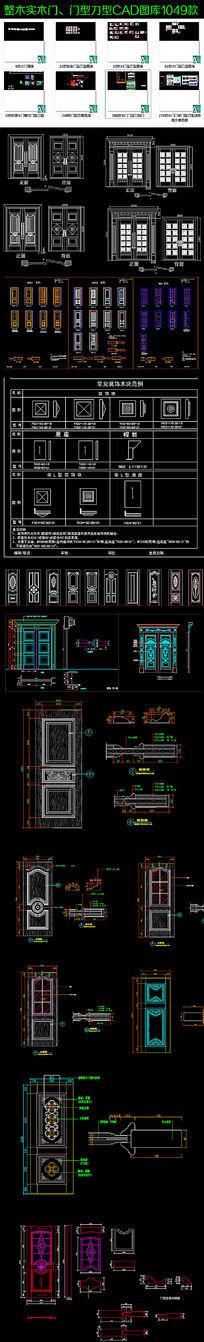实木门门型刀型CAD图库1049款 CAD