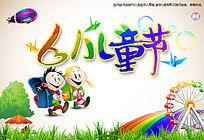 61儿童节主题创意