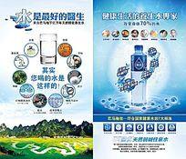 巴马天然泉水广告彩页DM宣传单张