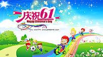 炫彩活泼61儿童节宣传海报设计