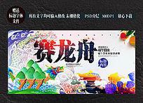 炫彩赛龙舟海报设计